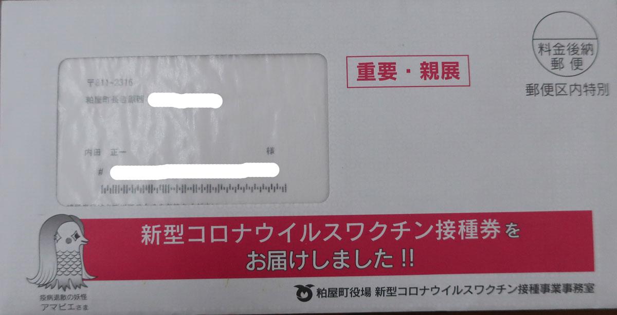株式会社日食 新型コロナウイルス ワクチン接種券