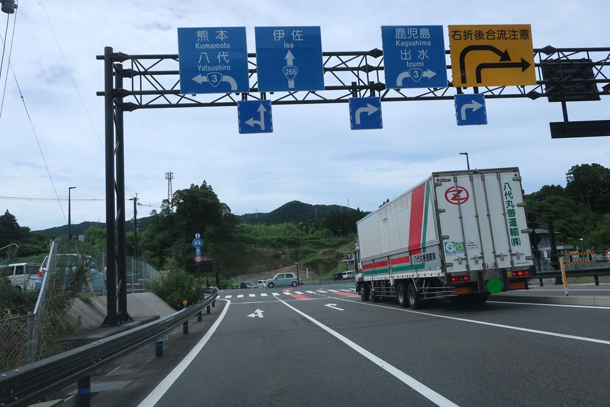 株式会社日食  南九州西回り自動車道 水俣IC 熊本県水俣市