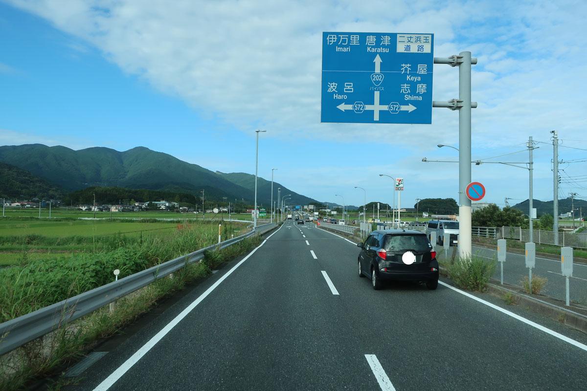 株式会社日食 国道202号線バイパス 福岡県糸島市二丈波呂
