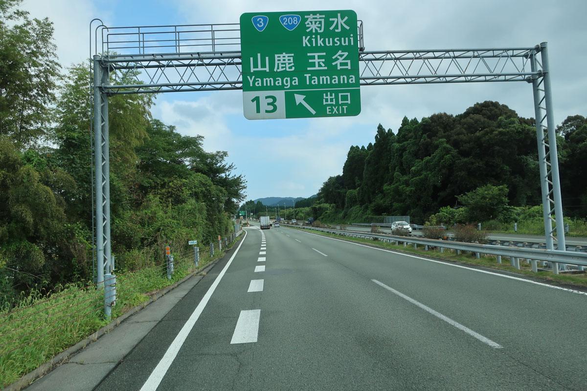 株式会社日食 九州道 菊水IC 熊本県玉名郡和水町