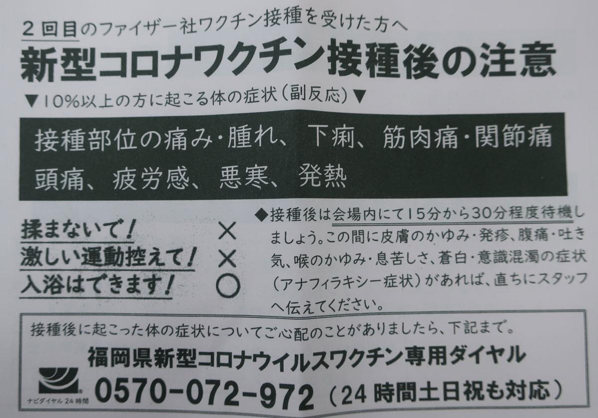 株式会社日食 新型コロナ ワクチン接種 ファイザー