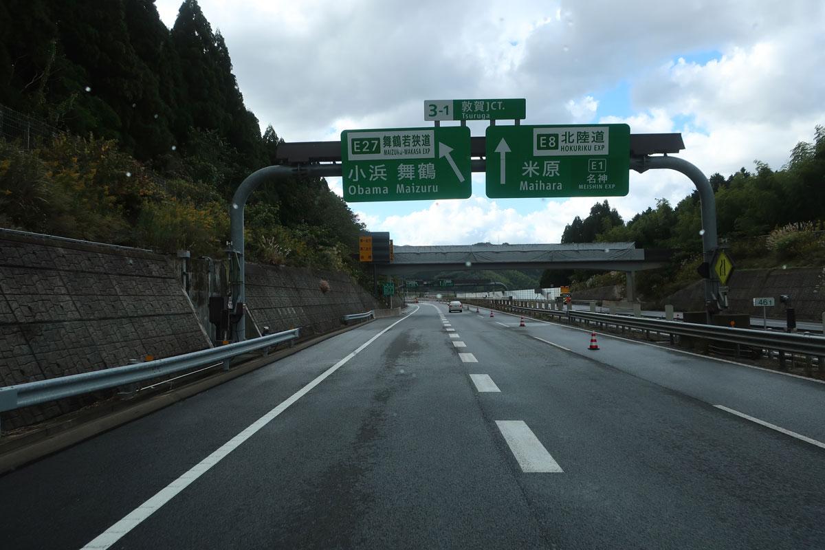 株式会社日食 敦賀JCT 福井県敦賀市 舞鶴若狭道 北陸道