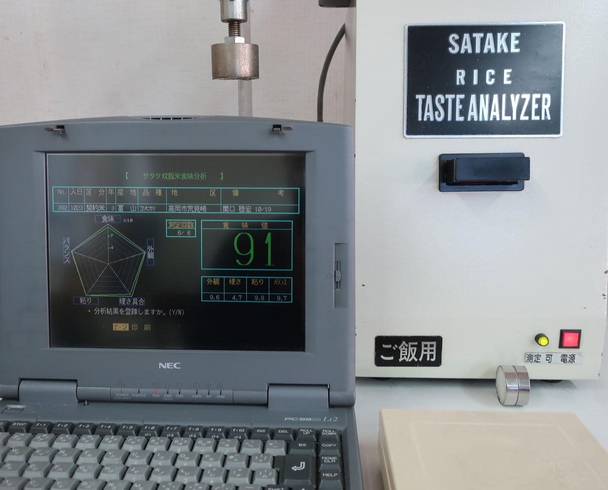 株式会社日食 炊飯食味値測定 サタケ炊飯食味計STA1A