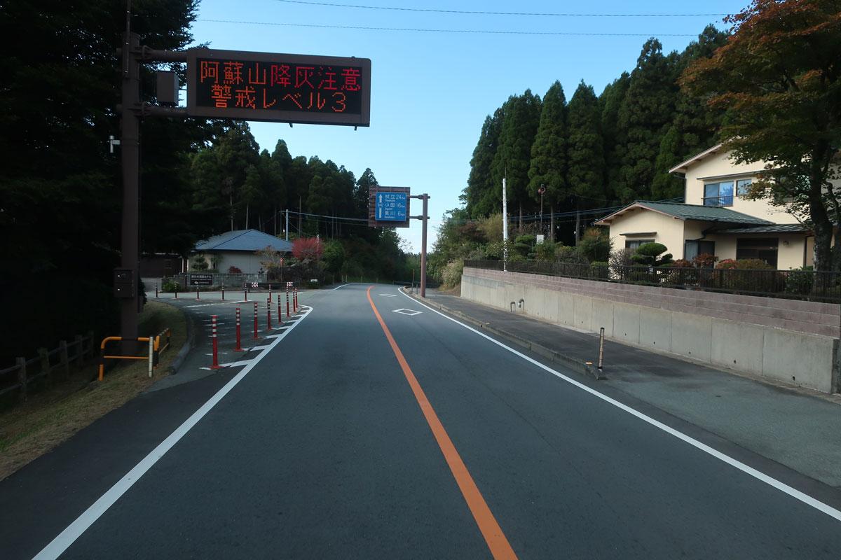 株式会社日食 国道442号線 熊本県阿蘇郡南小国町 瀬ノ本高原 阿蘇山降灰注意 警戒レベル3