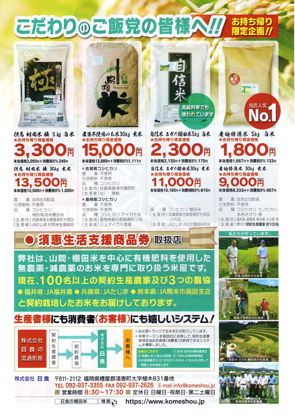 ㈱日食は、須恵町生活支援商品券の取扱店です!
